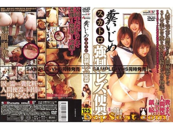 Bullying shit scatology lesbian forced urinal Kiki - Scat / Japan [DVDRip/1.90 GB]