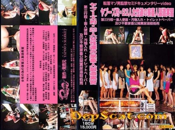 Yapoo's Market 26 Japanese girls - Scat / Japan [DVDRip/1.42 GB]
