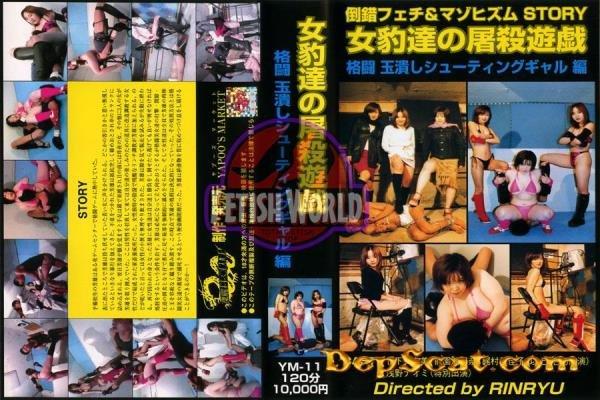 Yapoo's Market - 11 Japanese girls - Scat / Japan [DVDRip/1.99 GB]