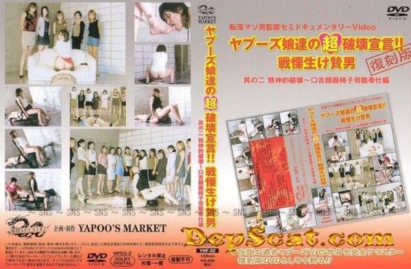 Yapoo's Market - 32 Japanese girls - Scat / Japan [DVDRip/1.18 GB]