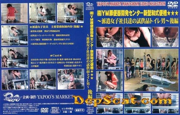 Yapoo Market 59 Japanese girls - Scat / Japan [DVDRip/1.40 GB]