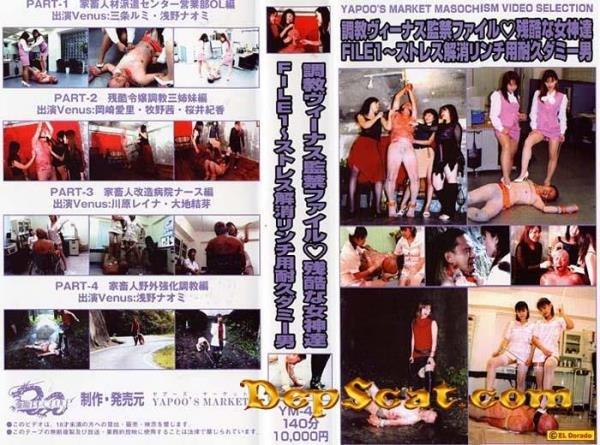 Yapoo's Market 41 Japanese girls - Scat / Japan [DVDRip/1.81 GB]