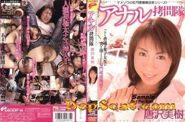 DVDPS-695 ANAL TORTURE/ HOME ENEMA TORTURE 1 MIKI KARASAWA - Japan Scat [SD/803 MB]