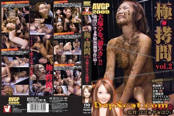 Intense Torture vol. 2, AVGL-107 Hina Otsuka - Shit Bondage / Japan Scat [SD/1.20 GB]