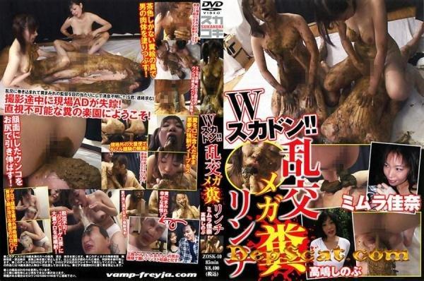 Scat!! Orgy Mega Shit Lynch Kana Mimura, Shinobu Takashima - Group Sex / Japan Scat [SD/1.13 GB]