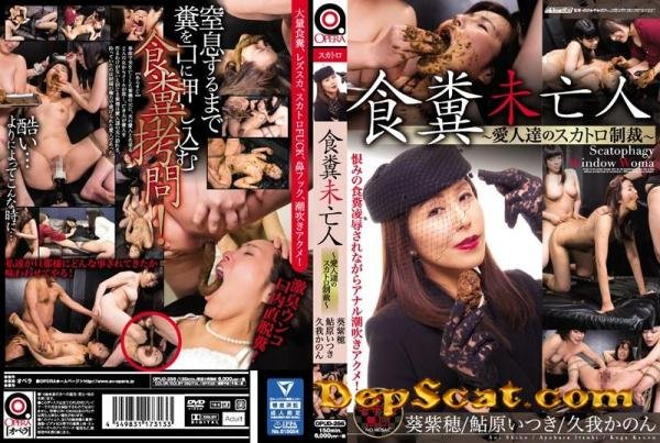 (OPUD-256-FHD) - Scat-Eating Widow - My Lovers' Scat Punishment Shiho Aoi, Kanon Kuga, Itsuki Ayuhara - Orgy / Japan Scat [DVDRip/4.34 GB]