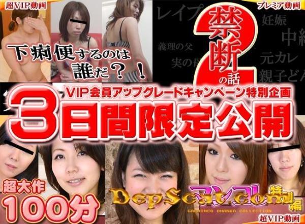 Gachig099 Tomoko, Hidemi, Fujiko - Scat / Japan [DVDRip/1.10 GB]
