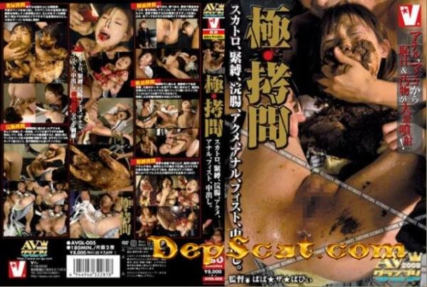 [V AVGL-005] Unknown amateur Asian Girl - Anal Scat, Fisting, Japan Scat [DVDRip/1.46 GB]