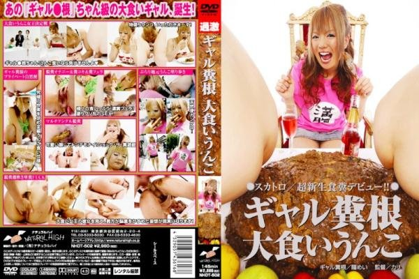 Girls eating shit NHDT-502 - Public Scat, Japan Scat [DVDRip/1.01 GB]
