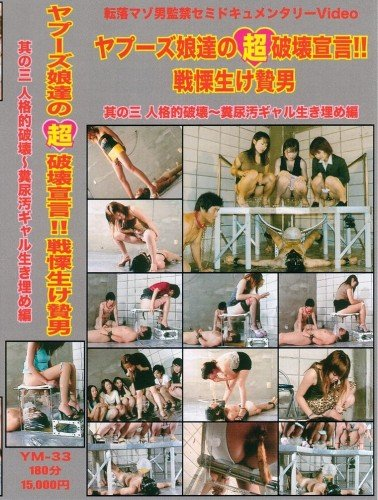 Yapoo's Market 33 Scat Girl - Femdom, Extreme [DVDRip/1.74 GB]