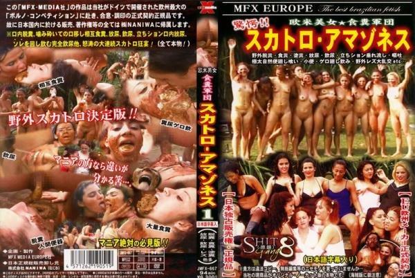 Shit Gang 8 [mfx-667] Sabrina Red, Priscilla, Bia, Bel, Carol, Victoria, Latifa, Jessica - Brazilian, Lesbian Scat [DVDRip/508 MB]