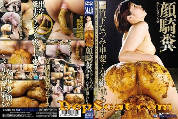 Femdom Food and Feces Rough Face Sitting, V&R Planning VRXS-133 - Scatting, Domination Scat [DVDRip/1.12 GB]