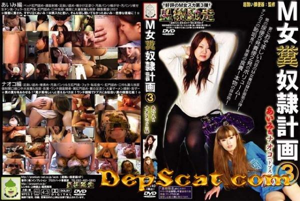 Woman shit slave plan 3, Premium WCW-03 - Blowjob Scat, Femdom Scat [DVDRip/1.11 GB]