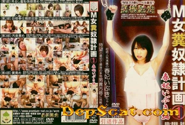 M woman shit slave plan, Premium WCW-01 - Japan Scat, Scat Humiliation [DVDRip/633 MB]