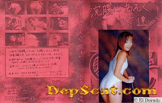 [DSK-02] Panty Pooping GIGA - Solo Scat, Japan [DVDRip/950 MB]