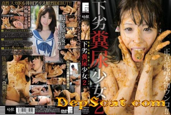 Vile Manure Girl 2 [STAR-131] - Scat Humiliation [DVDRip/2.49 GB]