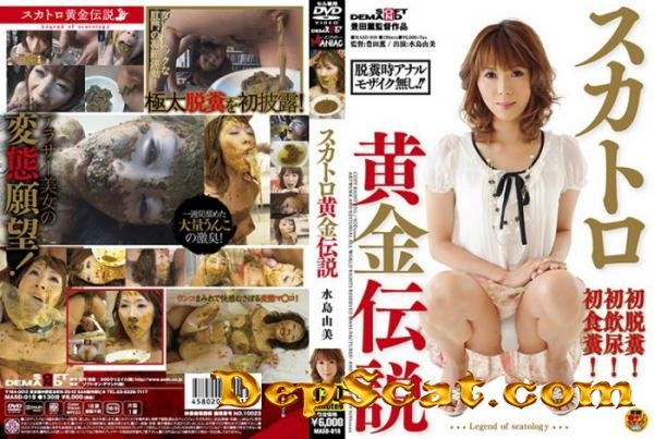 [MASD-018] Scat Golden Legend スカトロ黄金伝説, Yumi Mizushima 水島由美, Kaoru Toyoda 豊田薫 - Japan Scat, Scat Humiliation [DVDRip/1.36 GB]