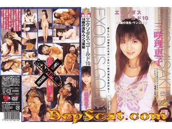 [DWS-10] Misaki Rieko Exodus Gold 10 Ria Ou - Kaviar Scat, Anal Sex [DVDRip/576 MB]