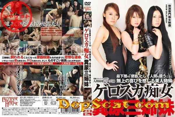 [GS-10] Three Sisters Saori Ikuta – The Collapse Of Human Excreta Slut 10 Rassha- Miyoshi, Rush Sanctuary, Biza-ruhausu - Femdom Scat [DVDRip/1018 MB]
