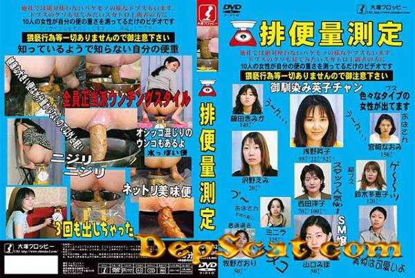 Measurement of bowel movement ODV 142 - Japan, Solo [DVDRip/2.56 GB]
