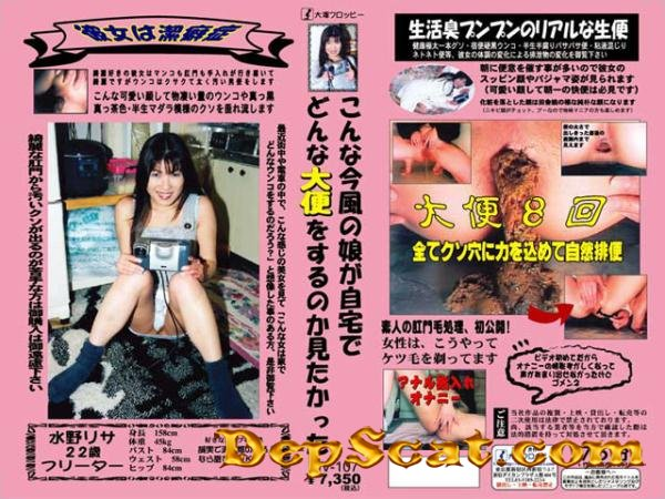 Faeces of my daughter in my house ODV 107 - Shitting Girl, Solo [DVDRip/811 MB]
