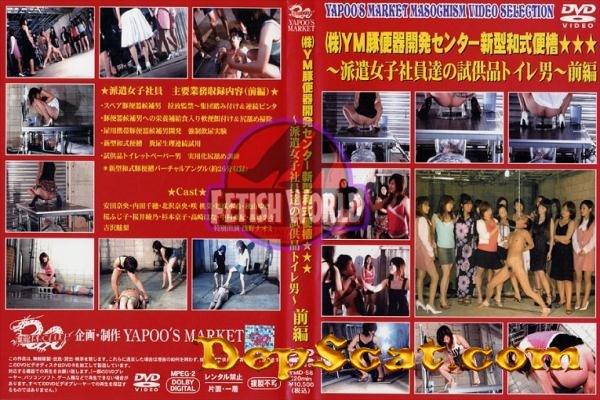 Yapoo Market Various Amateurs - Femdom, Asian [DVDRip/700 MB]