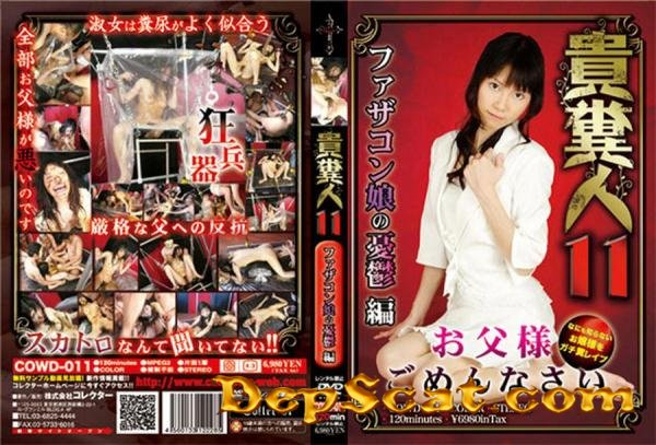 Precious Shit People 11 - 3 Japan Girl - Humiliation, Japan [SD/365 MB]