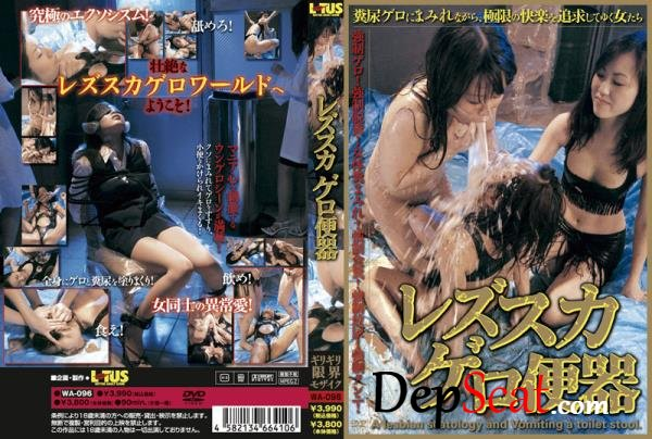 Lesbian Scat Vomiting Urinal [WA-096] Various actresses - Japan, Lesbians [DVDRip/964 MB]